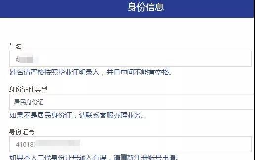 河南省中专学历认证操作流程