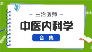 主治医师_中医内科学