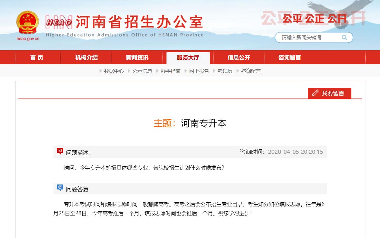 河南省临床医学专升本考试时间