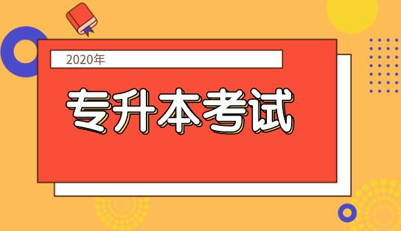 2020年河南专升本考试时间安排详细公告!(必看)