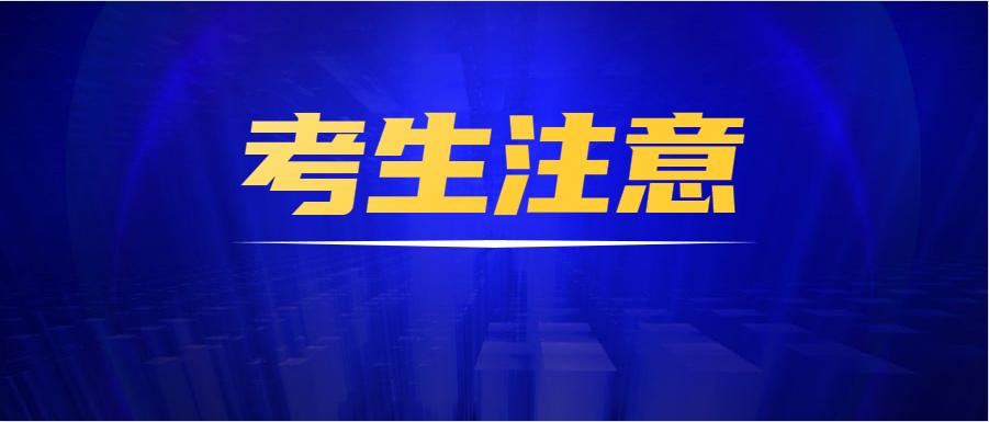 新增!河南考区2021年医师资格考试又添新要求!