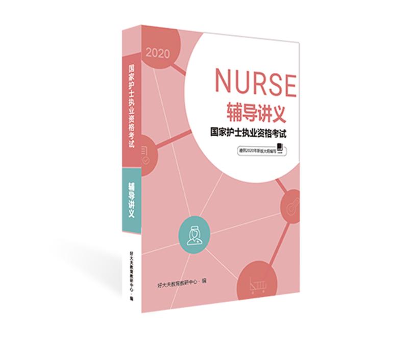 国家护士执业资格考试辅导讲义