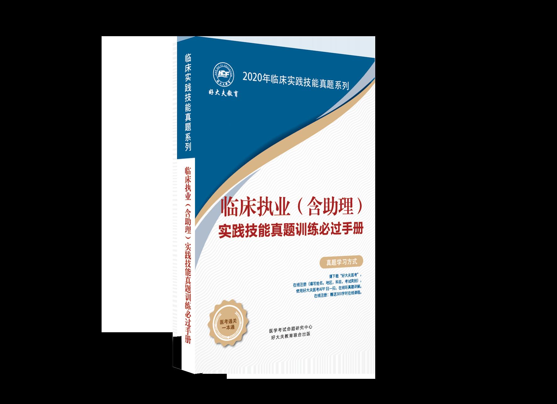 临床执业(含助理)实践技能真题训练手册