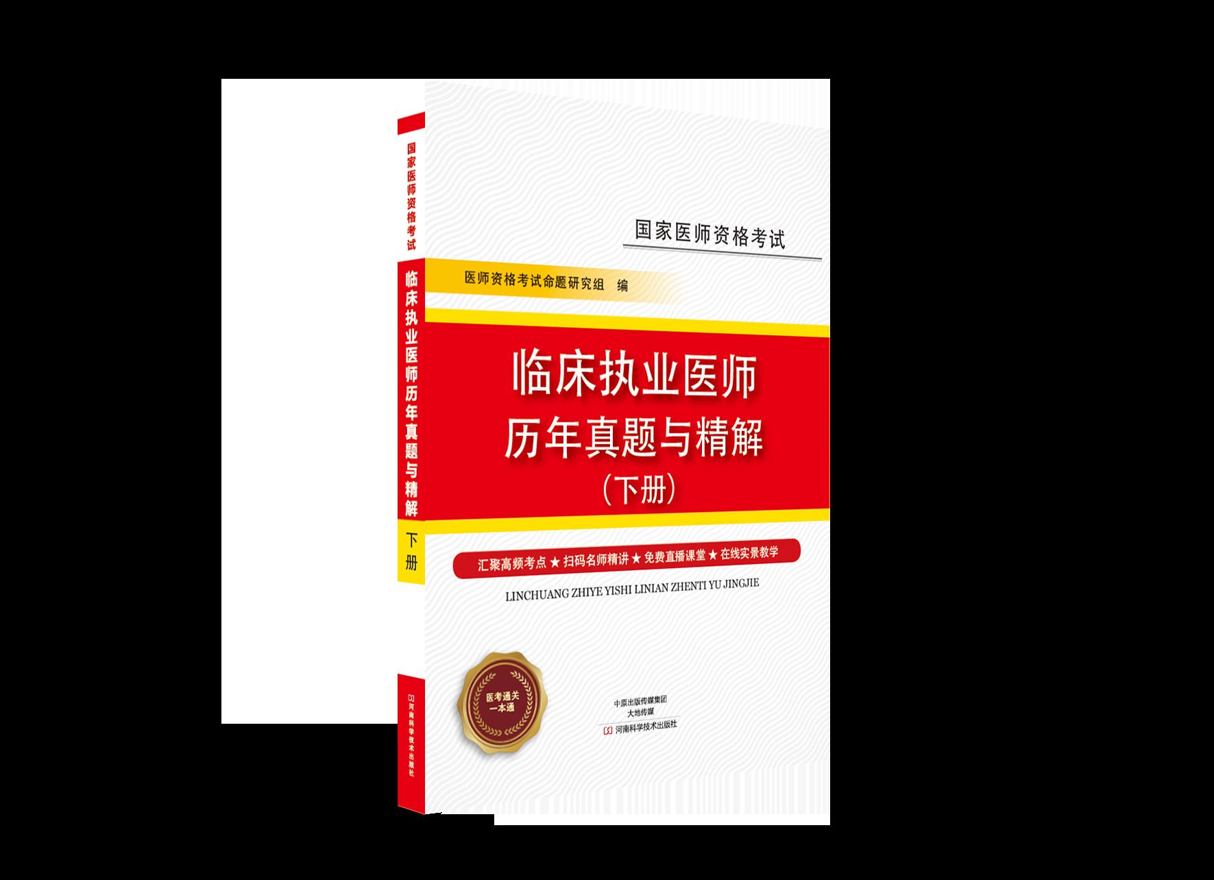 临床执业医师历年真题与精解(下册)