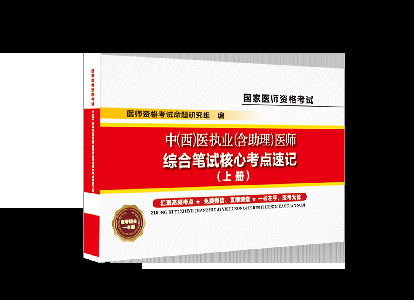 中(西)医执业(含助理)医师综合笔试核心考点速记(上册)