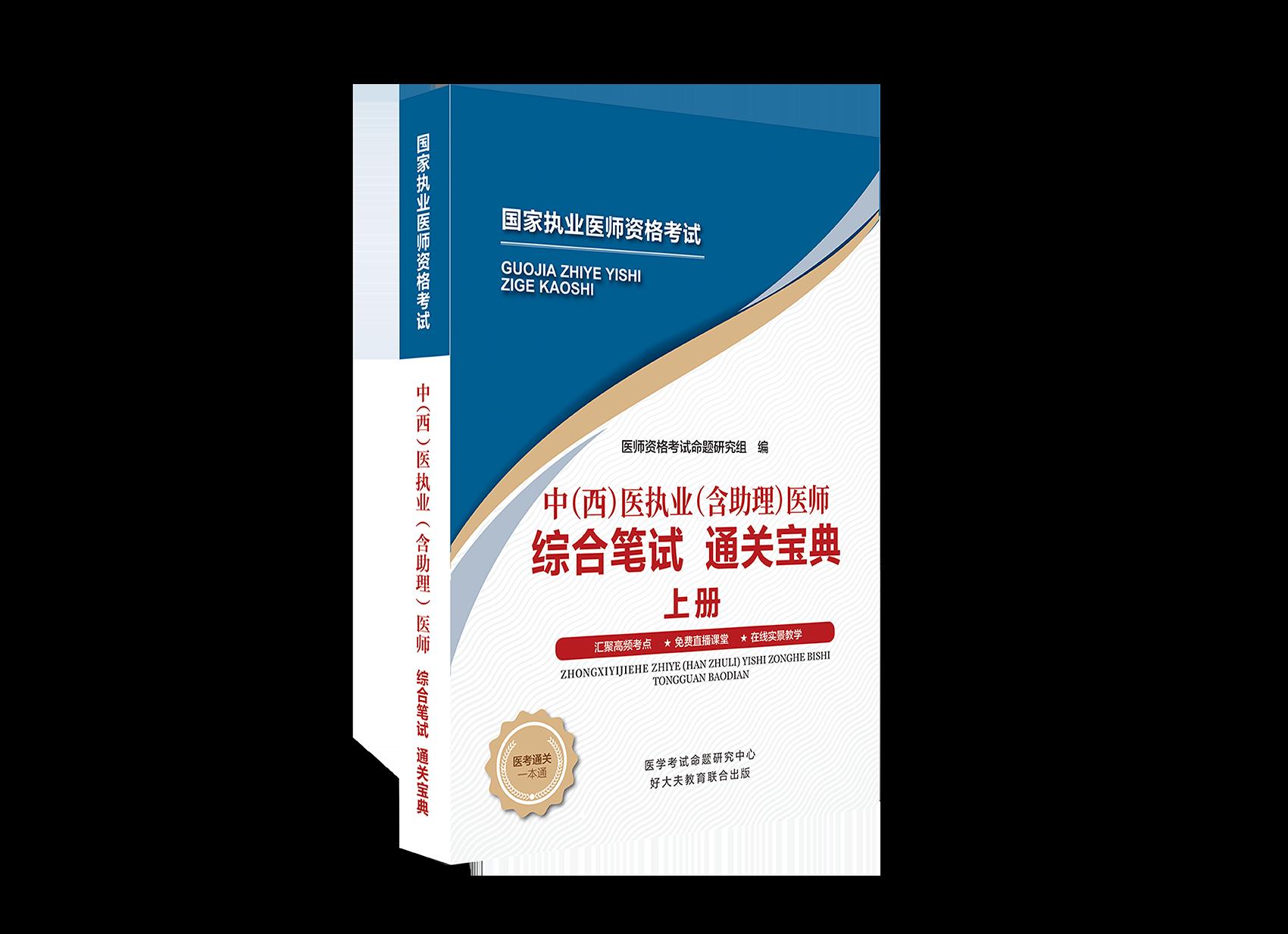 中(西)医执业(含助理)医师综合笔试通关宝典上册