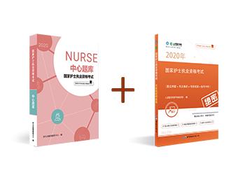 国家护士执业资格考试考前冲刺卷+国家护士执业资格考试中心题库