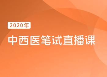 2020中西医直播课