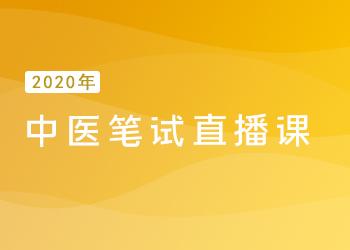 2020中医直播课