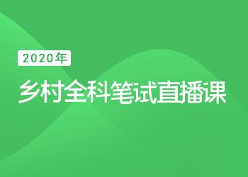 2020乡村全科直播课