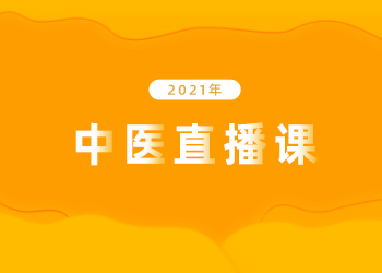 2021年中医笔试直播课