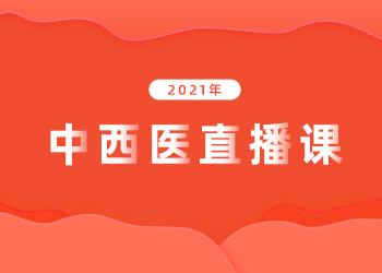 2021年中西医笔试直播课