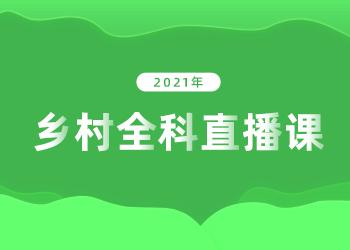 2021年乡村全科笔试直播课