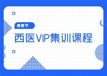 感恩节西医VIP集训课程