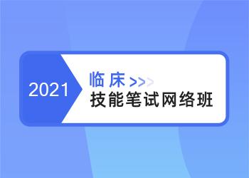 2021临床技能笔试网络班