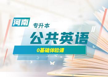 河南专升本公共英语0基础体验课