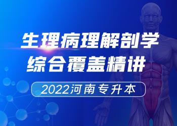 2022河南专升本生理病理解剖学综合覆盖精讲