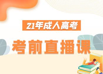 2021年成人高考考前直播